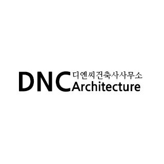 디엔씨건축사사무소