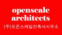 (주)오픈스케일건축사사무소