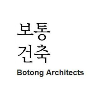 건축사사무소 보통건축